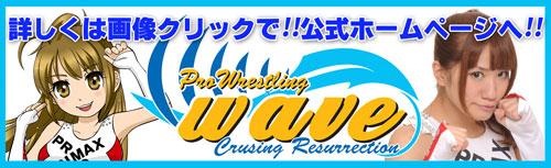 プロレスリングWAVE公式ホームページ